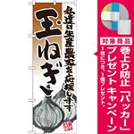 のぼり旗 玉ねぎ イラスト (21934) [プレゼント付]