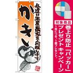 のぼり旗 かき イラスト (21940) [プレゼント付]