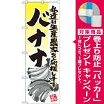 のぼり旗 バナナ イラスト (21942) [プレゼント付]