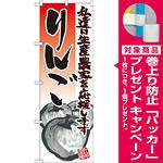 のぼり旗 りんご イラスト (21944) [プレゼント付]