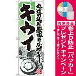 のぼり旗 キウイ イラスト (21946) [プレゼント付]