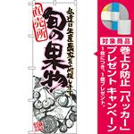 のぼり旗 旬の果物 ピンク イラスト (21973) [プレゼント付]
