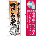 のぼり旗 サクランボ イラスト (21976) [プレゼント付]