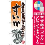 のぼり旗 すいか イラスト (21981) [プレゼント付]