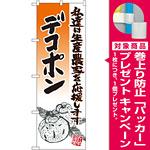 のぼり旗 デコポン イラスト (21983) [プレゼント付]