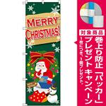 のぼり旗 ビッグ靴下サンタ (21988) [プレゼント付]