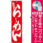 スマートのぼり旗 こだわりらーめん 赤地/白文字 (21995) [プレゼント付]