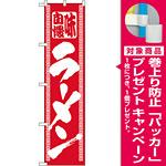 スマートのぼり旗 味自慢 ラーメン 丼風帯 (21996) [プレゼント付]