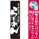 スマートのぼり旗 らーめん 黒 (21997) [プレゼント付]