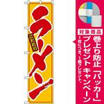 スマートのぼり旗 こだわりラーメン 黄色地/赤文字 (22000) [プレゼント付]
