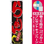 スマートのぼり旗 こだわり らーめん 黒地/赤文字 黄色イラスト (22002) [プレゼント付]