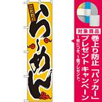スマートのぼり旗 らーめん 黄 (22004) [プレゼント付]