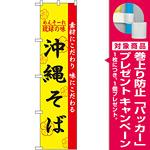 スマートのぼり旗 沖縄そば (22010) [プレゼント付]