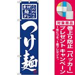 スマートのぼり旗 つけ麺 こだわりの素材 麺 タレ (22017) [プレゼント付]