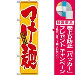 スマートのぼり旗 こだわりつけ麺 (22021) [プレゼント付]