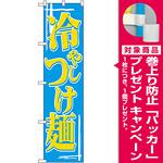 スマートのぼり旗 冷やしつけ麺 (22033) [プレゼント付]