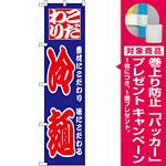 スマートのぼり旗 こだわり 冷麺 素材にこだわり味にこだわる (22034) [プレゼント付]