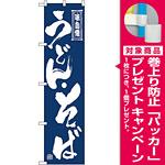 スマートのぼり旗 うどん・そば (22040) [プレゼント付]