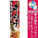 スマートのぼり旗 キムチ (22061) [プレゼント付]