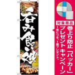 スマートのぼり旗 呑み食い処 (22074) [プレゼント付]