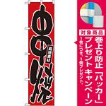 スマートのぼり旗 串焼 厳選素材 赤地/黒文字 (22077) [プレゼント付]