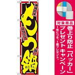 スマートのぼり旗 もつ鍋 本場の味 スタミナ 旨い (22085) [プレゼント付]