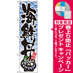 スマートのぼり旗 海鮮丼 (22091) [プレゼント付]