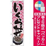 スマートのぼり旗 いくら丼 (22092) [プレゼント付]