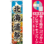 スマートのぼり旗 北海道祭 (22097) [プレゼント付]