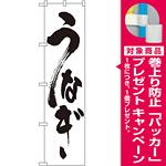 スマートのぼり旗 うなぎ 白地/黒筆文字 (22099) [プレゼント付]