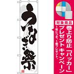 スマートのぼり旗 うなぎ祭 (22100) [プレゼント付]