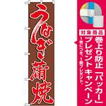 スマートのぼり旗 うなぎ蒲焼 (22103) [プレゼント付]