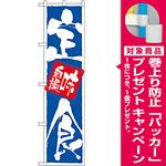 スマートのぼり旗 定食 (22108) [プレゼント付]