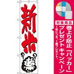 スマートのぼり旗 新米 (22109) [プレゼント付]