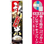 スマートのぼり旗 新米フェア (22110) [プレゼント付]