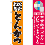 スマートのぼり旗 こだわりとんかつ オレンジ (22112) [プレゼント付]