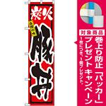 スマートのぼり旗 豚丼 (22120) [プレゼント付]