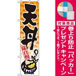 スマートのぼり旗 天丼 (22123) [プレゼント付]