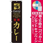 スマートのぼり旗 CURRY 特製カレー (22128) [プレゼント付]