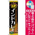 スマートのぼり旗 インドカレー (22129) [プレゼント付]