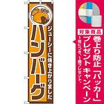 スマートのぼり旗 ハンバーグ (22130) [プレゼント付]