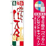 スマートのぼり旗 パスタ (22133) [プレゼント付]