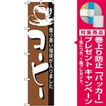 スマートのぼり旗 コーヒー 香り高い珈琲が入りました (22141) [プレゼント付]