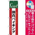 スマートのぼり旗 朝食バイキング (22144) [プレゼント付]