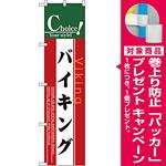 スマートのぼり旗 バイキング (22145) [プレゼント付]