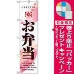 スマートのぼり旗 お弁当 OBENTOU (22149) [プレゼント付]