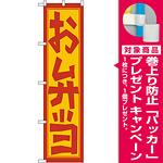 スマートのぼり旗 お弁当 手書き風デザイン (22150) [プレゼント付]