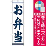 スマートのぼり旗 お弁当 白地/紺字 (22152) [プレゼント付]