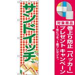 スマートのぼり旗 サンドイッチ イラスト (22155) [プレゼント付]