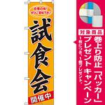 スマートのぼり旗 試食会 (22164) [プレゼント付]
